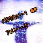 パクリたい-1グランプリでザキヤマ&フジモンがパクリたい芸人は?【アメトーーク】