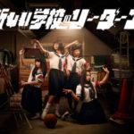 女囚セブンの主題歌「毒花」で新しい学校のリーダーズがメジャーデビュー!剛力彩芽主演