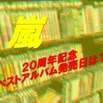 嵐20周年記念ベストアルバム発売日はいつ?活動休止決定で売り上げは!?
