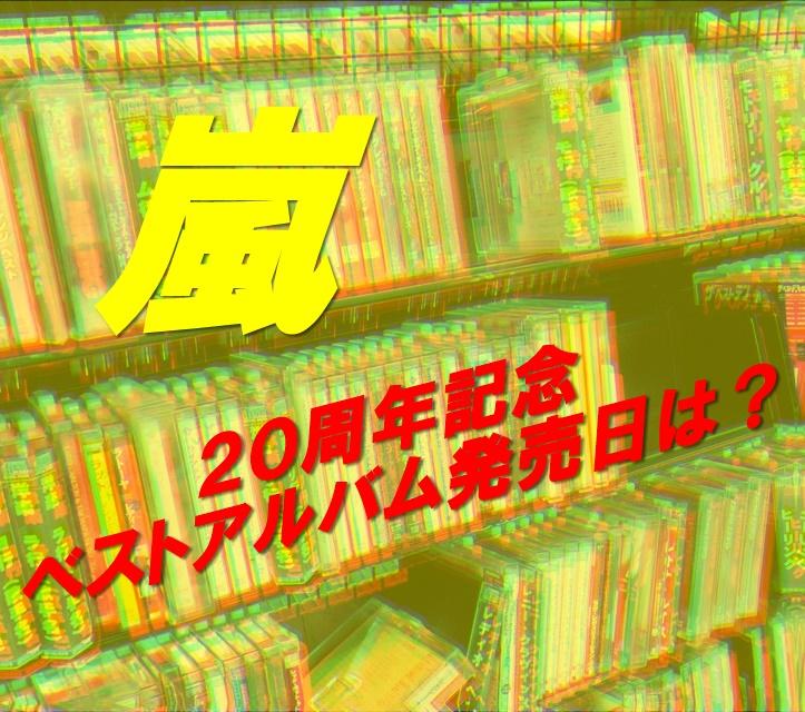 アルバム 売り上げ ベスト 嵐
