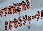 "<span class=""title"">十文字幻斎(赤髪の催眠術師)の催眠術は本物?ヤラセ?【ゴチ・ぐるナイ】</span>"