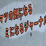 ガキ使「七変化」チョコプラ長田が挑戦のネタは?結果は歴代何位?【ガキの使いやあらへんで】