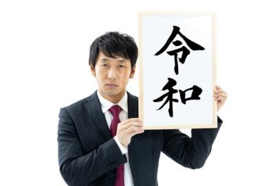 新元号は「令和」意味は?天皇誕生日は2月23日に!平成天皇誕生日12月23日は平日に!?