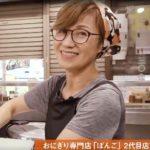 右近由美子のおにぎり専門店「ぼんご」の具材メニューや価格に場所は?【セブンルール】